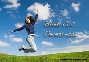 Hindi Cool Decent SMS