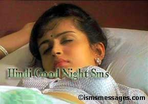 Hindi Good Night SMS